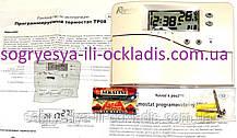 Программатор недельный проводной REGULUS (ф.у, Чехия) для котлов и кондиц, арт. LT08 (TP08), к.з. 0501/3