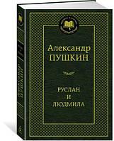 Руслан и Людмила,   Пушкин А.
