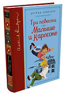 Три повести о Малыше и Карлсоне (собрание сочинений),   Линдгрен А.