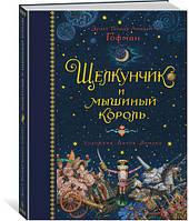 Щелкунчик и мышиный король (иллюстр. А. Ломаева),   Гофман Э. Т. А.