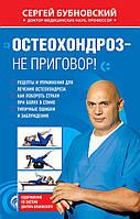 Остеохондроз - не приговор Бубновский С.