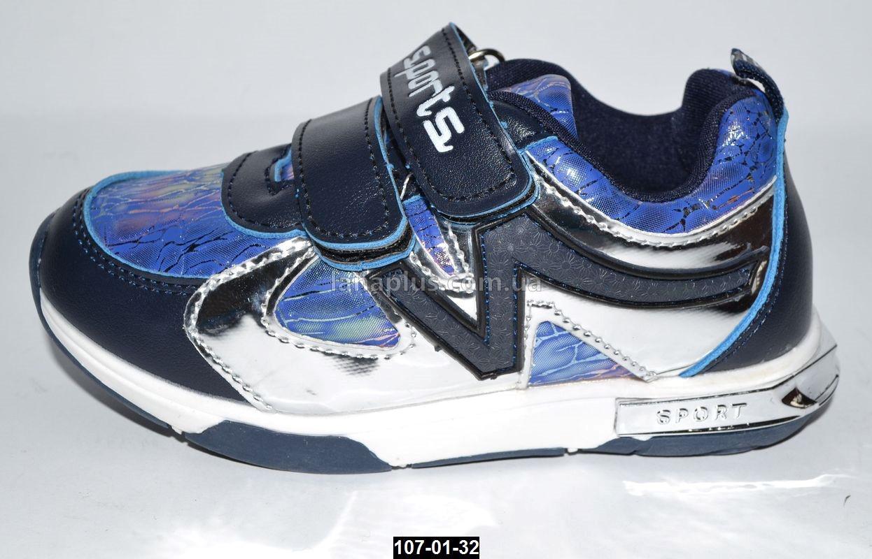 Детские кроссовки, 34 размер (20.8 см), кожаная стелька, супинатор