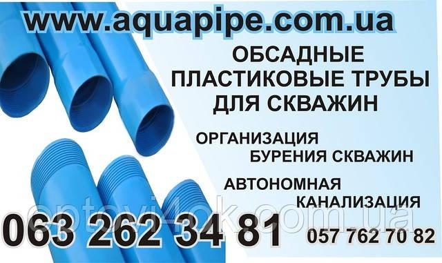 Бурение скважин на воду в Харьковской области - Аквапайп ЧП в Харькове