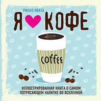 Эксмо ВиНМ Ивенская Я люблю кофе Иллюстрированная книга о самом потрясающем напитке во Вселенной