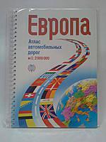 акАТЛ ММ Авто Європа (1:2 000 000) Европа УКР Атлас автомобільних шляхів (пружина)