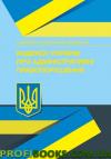 НПК Кодексу України про адміністративні правопорушення 2019
