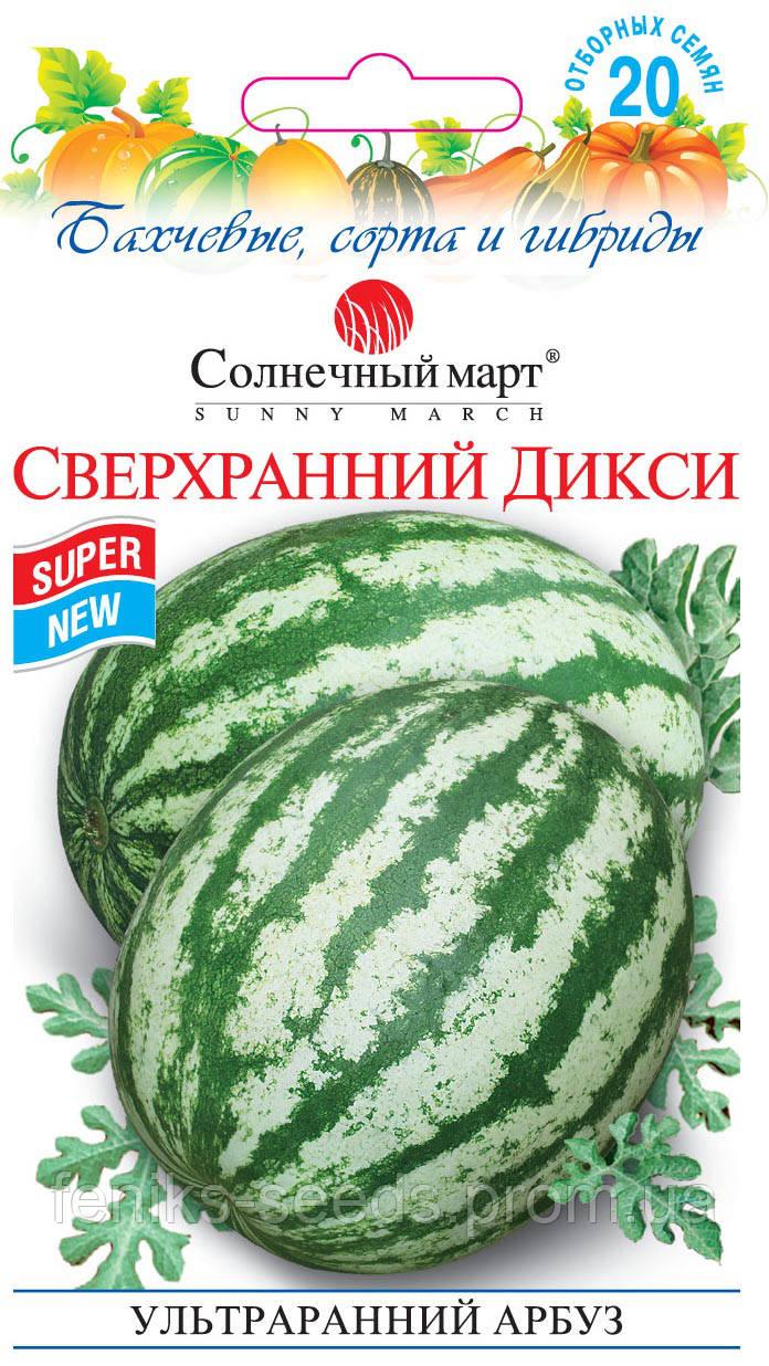 """Семена арбуз сверхранний Дикси 20шт. ТМ """"Солнечный Март"""""""