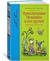 Мах БЛП (рус) Носов Приключения Незнайки и его друзей Повести