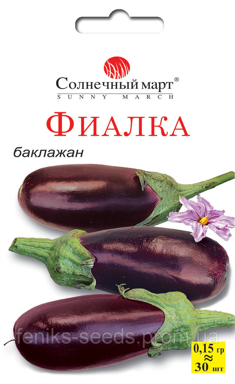 "Семена баклажан Фиалка 30шт. ТМ ""Солнечный Март"""