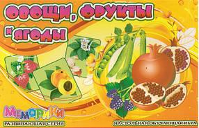 """Обучающая игра """"Овощи,фрукты и ягоды"""""""