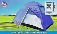 Палатка двухместная туристическая, Палатка 2-местная двухслойная Coleman 1001
