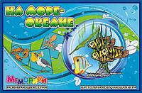 """Обучающая игра """"На море-океане"""""""