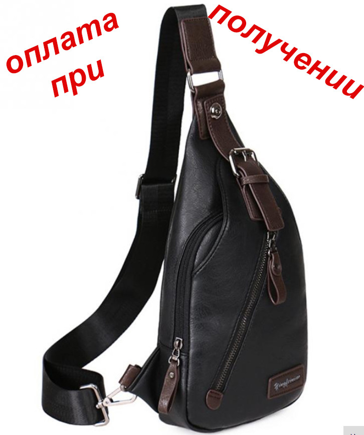 Чоловіча чоловіча спортивна шкіряна сумка барсетка рюкзак через плече бананка NEW