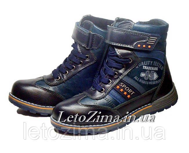 Зимние ботинки для детей и подростков р.33 стелька 22см