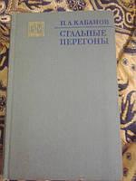 Стальные перегоны П.Кабанов