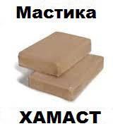 Мастика ХАМАСТ
