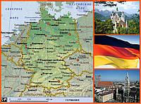Вы хотите жить в Германии