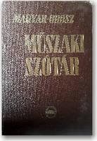 Угорсько-російський науково-техничиский словник