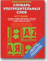 Словарь употребительных слов на 11 языках