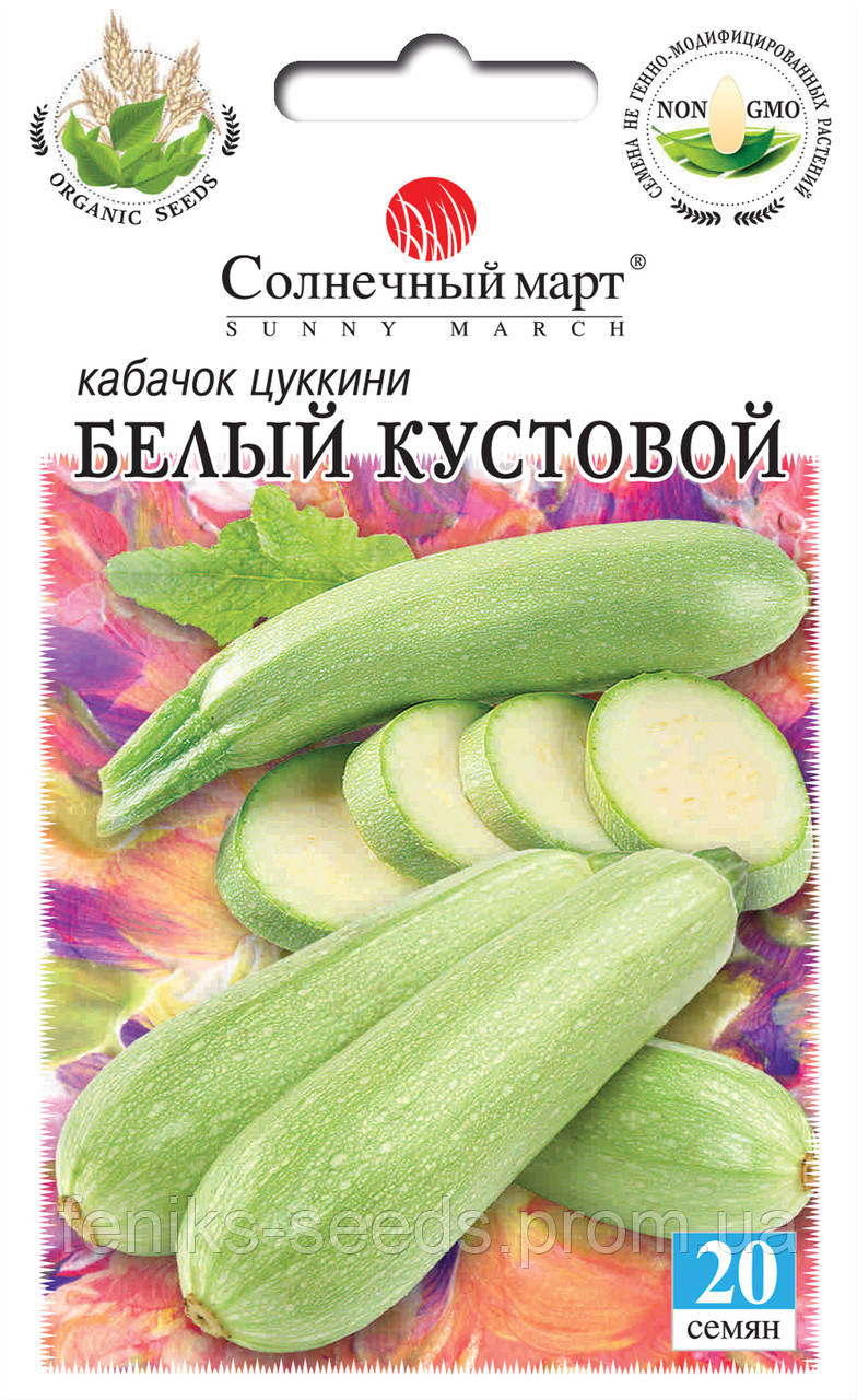 Семена кабачок Белый Кустовой 20шт Солнечный Март