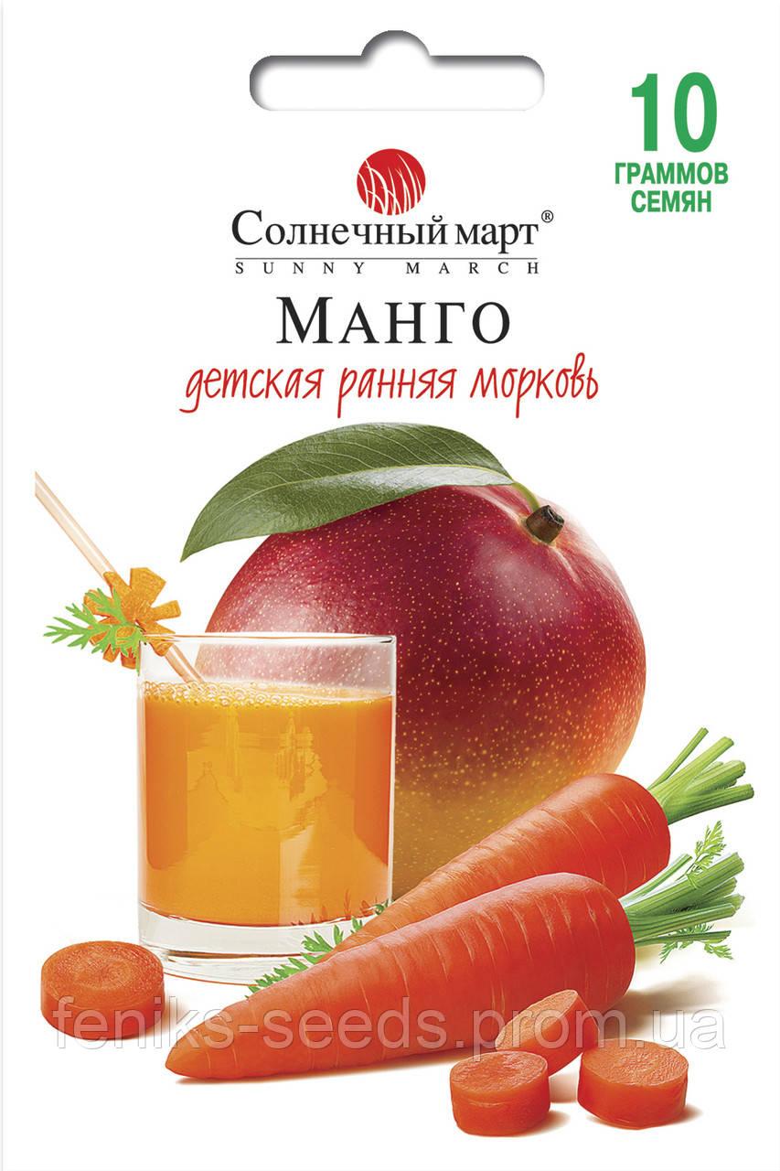 "Семена морковь Манго 10гр. ТМ ""Солнечный Март"""