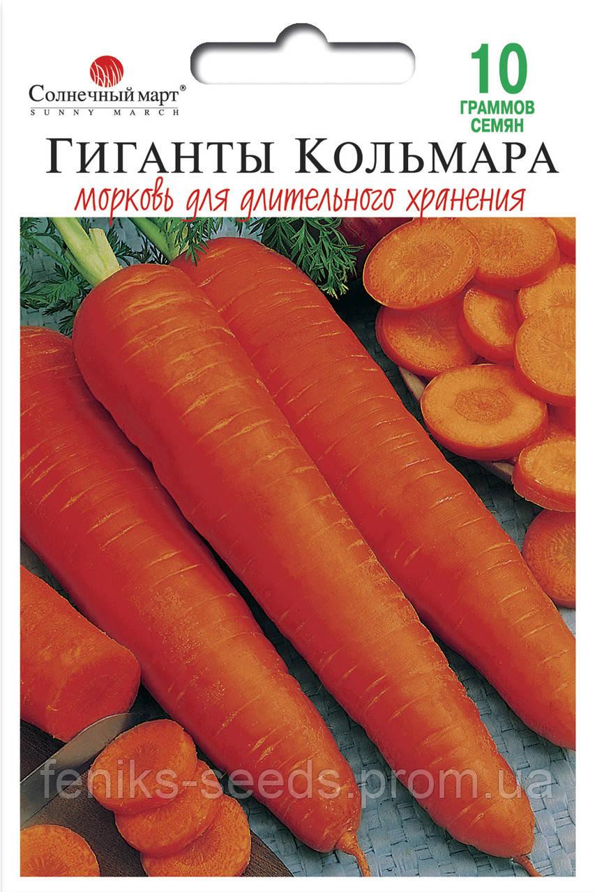 "Семена морковь Гиганты Кольмара 10гр. ТМ ""Солнечный Март"""
