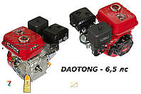 Двигатель бензиновый 168F (6,5Hp) DAOTONG с резьбой