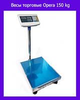 Весы торговые Opera 150 kg