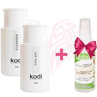 Tips off+Cleanser от Kodi = биолонг для рук в подарок!