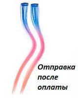 Прядь цветная цвет голубой/розовый