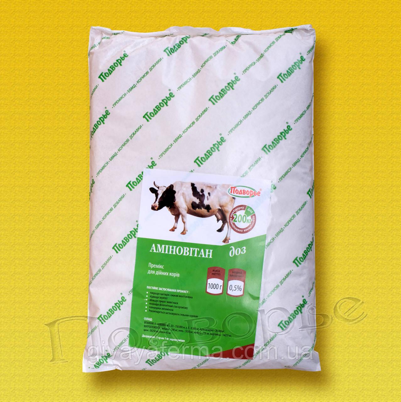 Премикс Аминовитан ДОЗ  0,5%, 300 г,  для дойных коров и крс