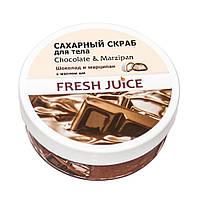 Скраб для тела сахарный Fresh Juice 225 мл chocolate&мarzipan