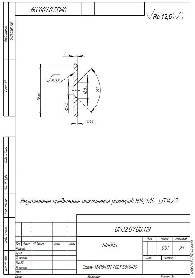 Пример чертежа шайбы