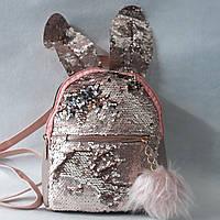 Небольшой рюкзак с ушками с двухсторонними пайетками. Цвет розовый.