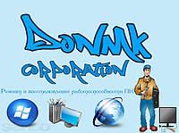 Настройка компьютеров в Донецке, настройка Wi-Fi оборудования