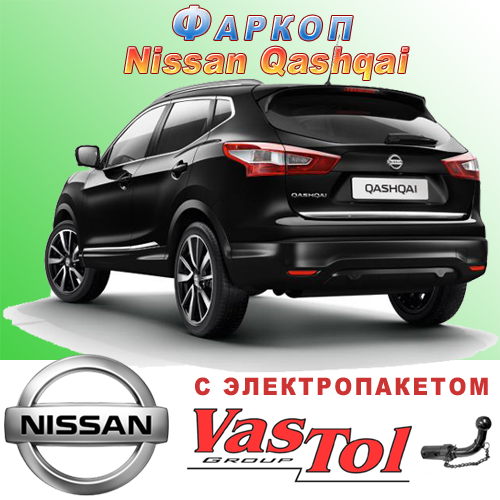 Фаркоп Nissan Qashqai (прицепное устройство Ниссан Кашкай)