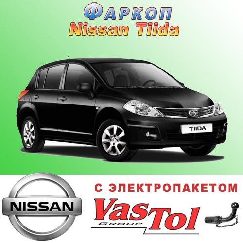 Фаркоп Nissan Tiida (прицепное Ниссан Тиида)