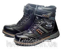 Зимняя обувь подростковая р.35 стелька 23,4см