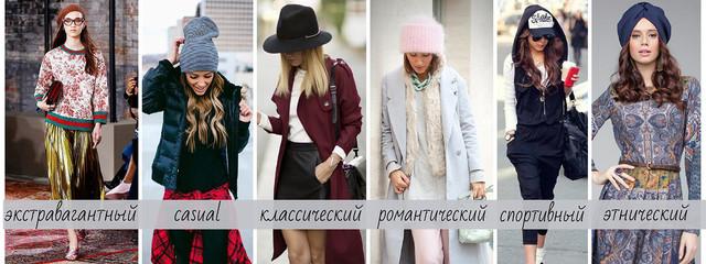 Головные уборы под разный стиль одежды