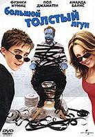 Большой толстый лгун (DVD) США (2005)