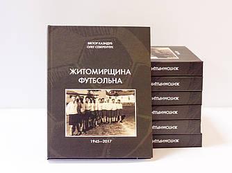 """""""Житомирщина футбольна"""" Віктор Казидуб, Олег Северенчук"""