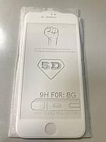 Защитное стекло 5D Iphone 8