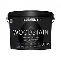 Аква-антисептик для дерева Woodstain Element Pro