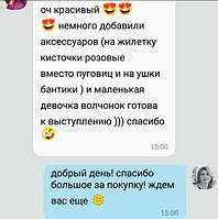 Товар https://puziki.com.ua/p354987268-karnavalnyj-kostyum-volk.html