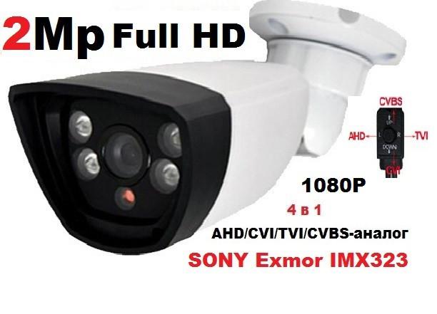 2Mp Камера видеонаблюдения  SONY Exmor IMX323 AHD/CVI/TVI/CVBS-аналог 4 в 1  Full HD 1080P