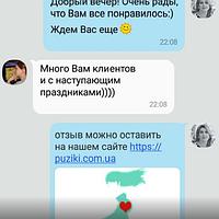 otzyvy_puziki.com.ua_tovary.png