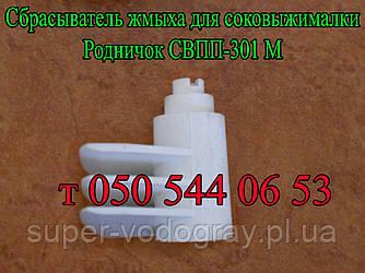 Сбрасыватель жмыха для соковыжималки Родничок СВПП-301М
