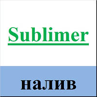 MultiChem. Замінювач вапна Sublimer, налив. Заменитель извести для штукатурки, кладки.