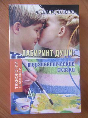 Хухлаева О.В., Хухлаев О.Е. Лабиринт души: терапевтические сказки