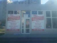 Відкриття нового магазину на Сихові